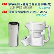 【組合】3M淨呼吸個人隨身型空氣清淨機 車用/小房間用3M  FA-C10NT+3M 即淨長效濾水壺(1壺+1濾心)WP3000