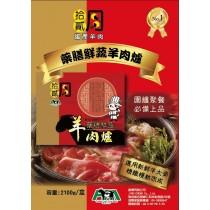 拾貳月-藥膳鮮蔬羊肉爐 (2100g)