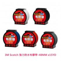 3M 2048 SCOTCH 強力防水布膠帶(48mm x15yd) 膠帶  黑色/白色/紅色/銀色 (顏色請下單時備註)