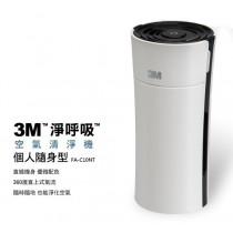 3M淨呼吸個人隨身型空氣清淨機 車用/小房間用3M  FA-C10NT (無車充版)