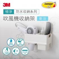 3M 無痕極淨防水收納系列 吹風機收納架
