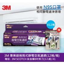 3M 專業級捲筒式靜電空氣濾網 型號:9809-R(12捲)  贈3M SCOTCH 鈦金屬8吋剪刀-3入
