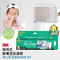 (加購品)3M 淨化級捲筒式靜電空氣濾網-9808-RV  21%超值增量(38*280cm)