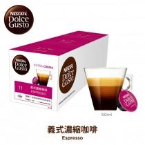 雀巢 Dolce Gusto 義式濃縮咖啡膠囊(3盒)