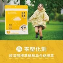 【USii優系】高透氣排汗兒童雨衣-台灣特有野生動物系列-石虎