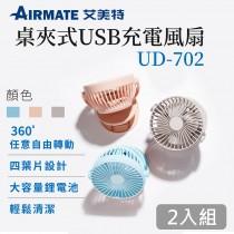 【特殺價】艾美特 USB桌夾式兩用充電小風扇UD702 *新款* 兩入組